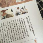 お気に入りの衣類と長く付き合うサポート:SUITO春号に掲載されました。
